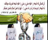 وظیفه مسلمین در مقابل خوارج مدرن!!