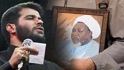 مداحی میثم مطیعی برای شیعیان مظلوم نیجریه