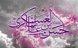 امام حسن عسکری(علیه السلام)