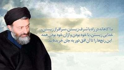Image result for شهید بهشتی