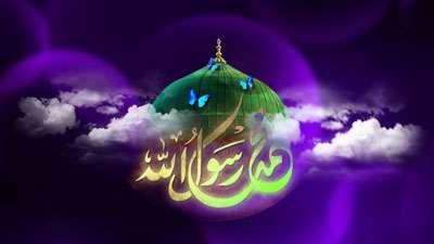 یا محمد یا رسول الله