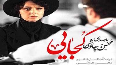محسن چاوشی / کجایی