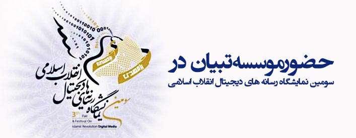 سومین نمایشگاه رسانه های دیجیتال انقلاب اسلامی