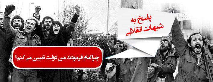 چرا امام فرمودند من دولت تعیین می کنم؟+ صوت