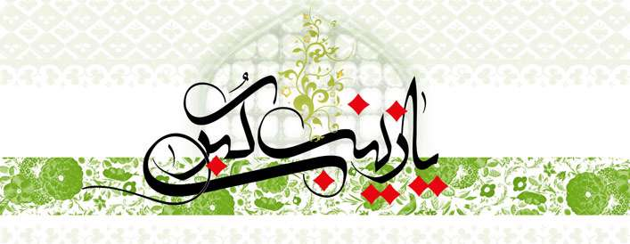 حرفه ای با قدمت هزارساله در اسلام