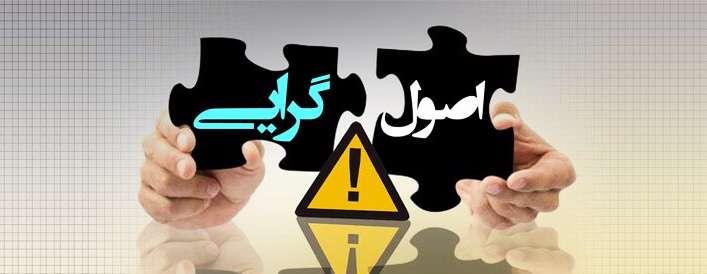 اختلاف افکنی رقبا میان اصولگرایان!