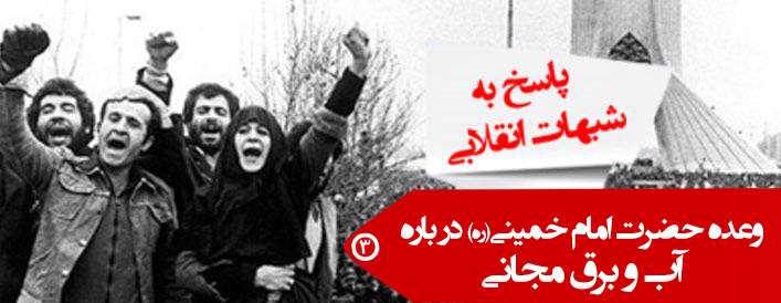 وعده حضرت امام خمینی در باره آب وبرق مجانی