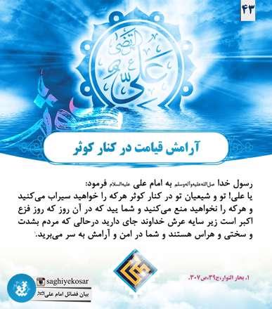 تصویر نوشته، تصویر نوشته مذهبی،فضائل امام علی، امام علی،کوثر، آرامش