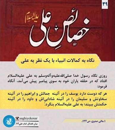 تصویر نوشته، تصویر نوشته مذهبی،فضائل امام علی، امام علی، خصائص امام علی