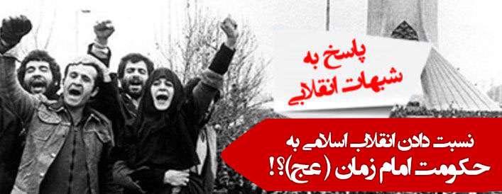 نسبت دادن انقلاب اسلامی به حکومت امام زمان(ع)؟!