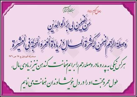 صله رحم، قرآن، حدیث