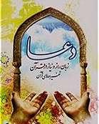 «دعا» زبان راز و نیاز در قرآن