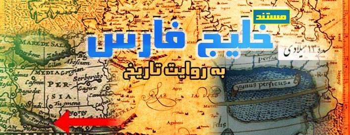 خلیج فارس به روایت تاریخ + فیلم