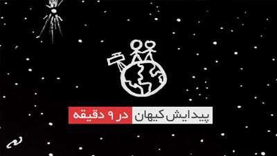 داستان پیدایش کیهان در 9 دقیقه