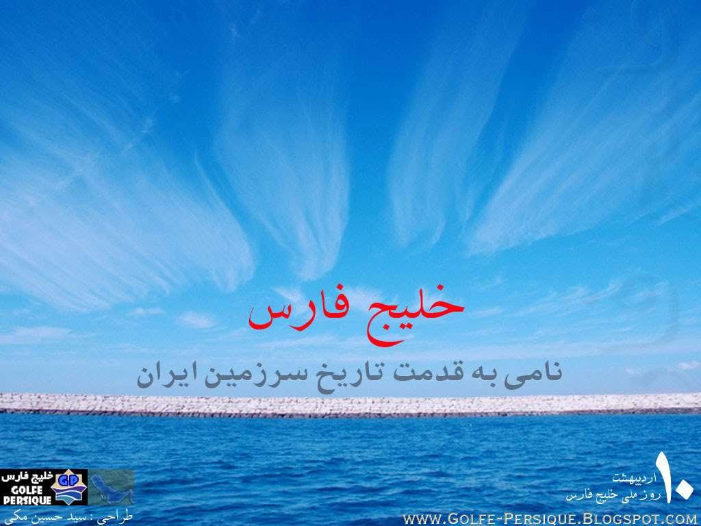 خلیج فارس ،نامی به قدمت تاریخ سرزمین ایران