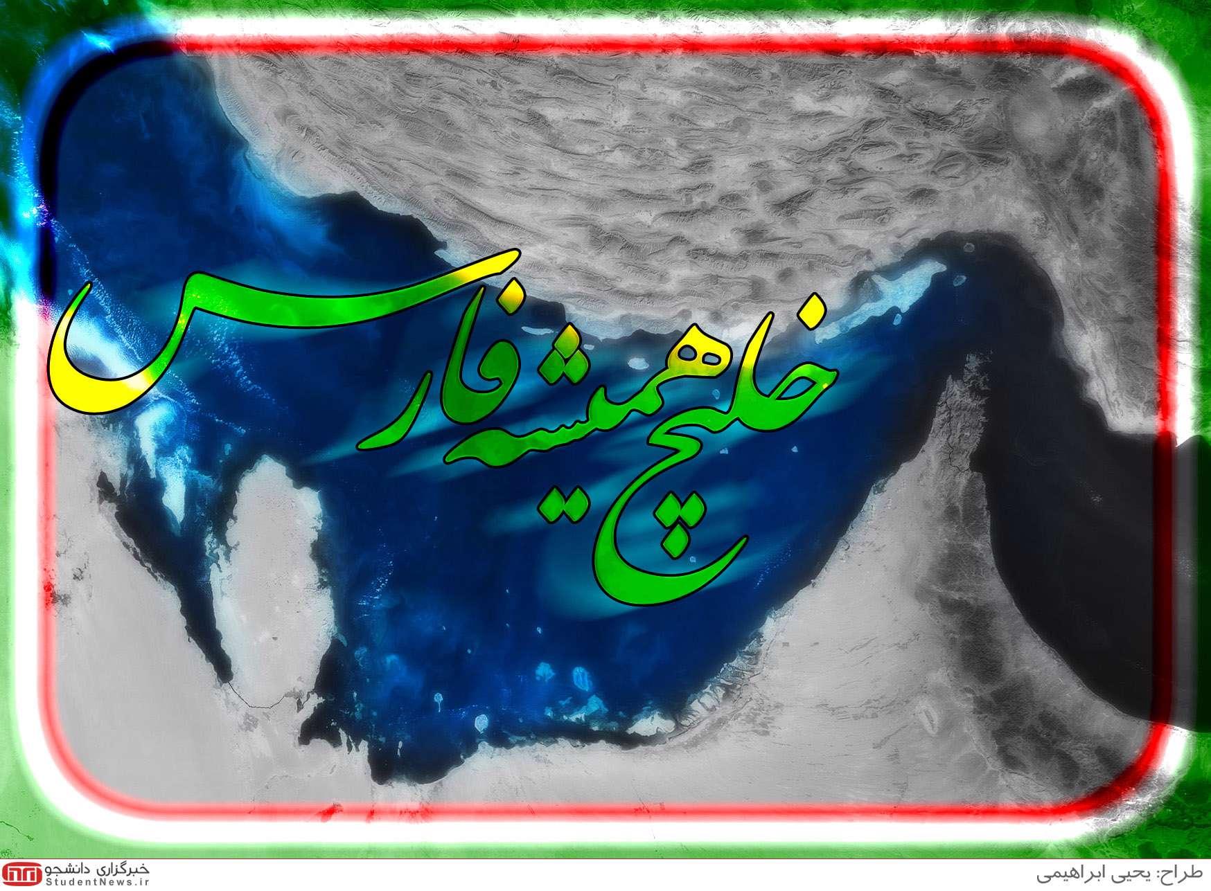 روز ملی شدن خلیج فارس
