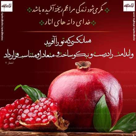 پوستر آیه قرآنی,عکس,سوره مبارکه انفطار آیه 7