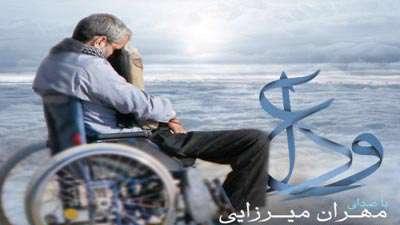 مهران میرزایی / وداع