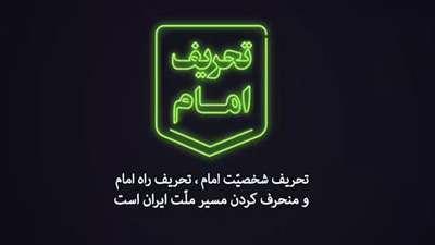 تحریف امام خمینی / موشن گرافیک