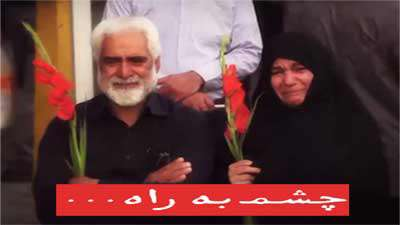 چشم به راه / به یاد 175 شهید غواص