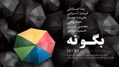 حامد زمانی / بگو نه