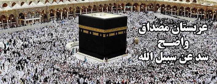 3جنایت بزرگ دیگر از آل سعود!