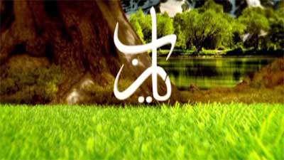 تیتراژ عربی ماه عسل 95