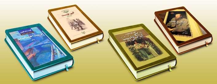 آشنایی با رمان های برتر خارجی