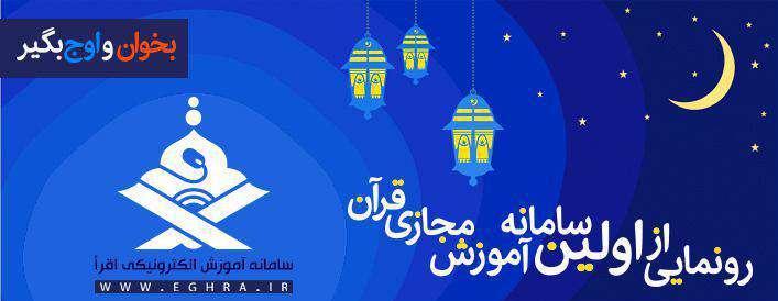 نخستین سامانه آموزش مجازی قرآن كریم راه اندازی شد