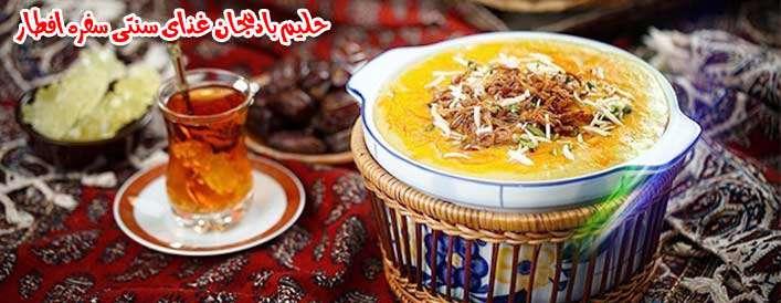 حلیم بادمجان غذای سنتی سفره افطار