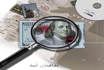 مدافعان اسد!!!