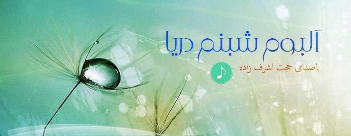آلبوم شبنم دریا، حجت اشرف زاده