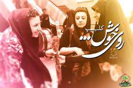 نماهنگ «روی خوش»/ طرز برخود با افراد بدحجاب