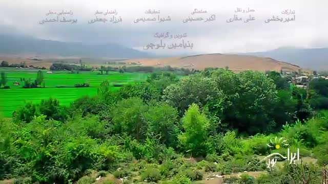 ایران تور / منطقه فریم