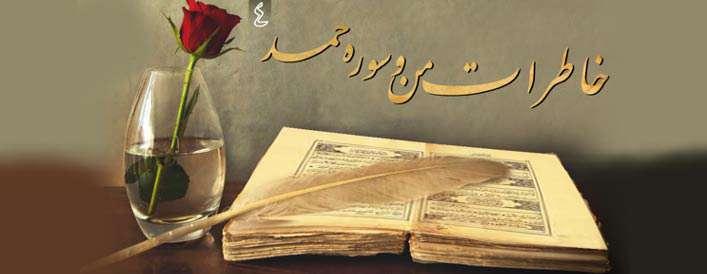 خاطرات من و سوره حمد ( 4)