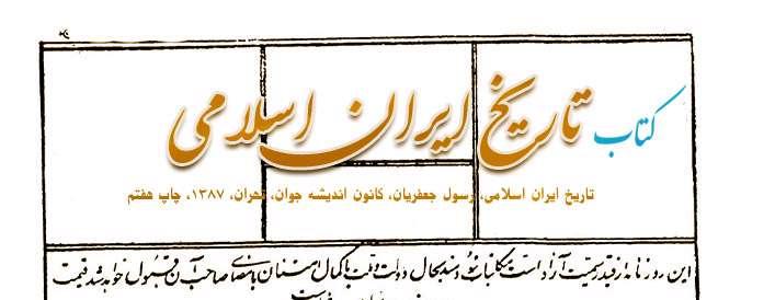 کتاب تاریخ ایران اسلامی
