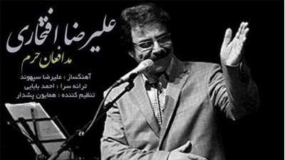 به زینب سوگند / علیرضا افتخاری