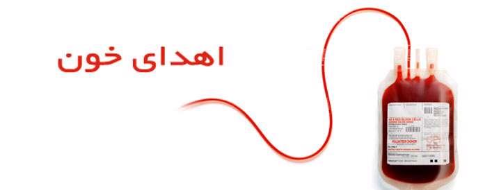 فواید اهدای خون برای اهداکننده