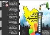 ایران سردمدار مصرف بنزین / اینفوگرافی