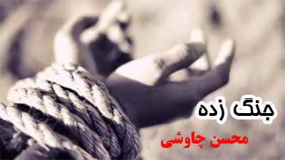 جنگ زده / محسن چاوشی