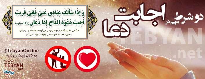 دو شرط مهم در اجابت دعا/ عکس نوشت