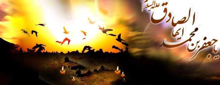 مرزهای دوستی در سیره امام صادق علیه السلام