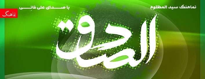 نماهنگ سید المظلوم/ علی فانی