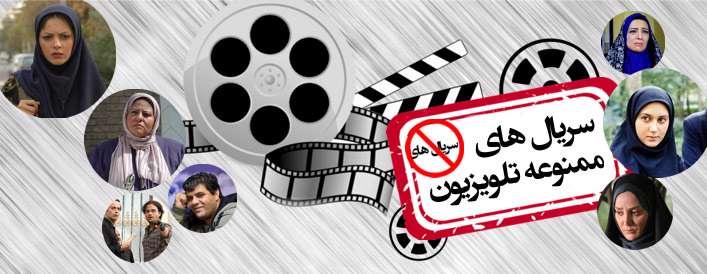 سریال های ممنوعه تلویزیون (اینفو)