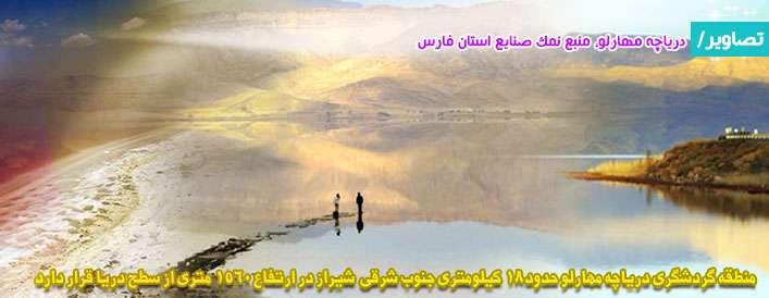 تصاویر/دریاچه مهارلو، منبع نمک صنایع استان فارس