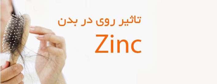 نقش zinc در سلامت بدن