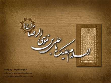 عکس و کارت پستال تبریک ولادت امام رضا ع سال 95