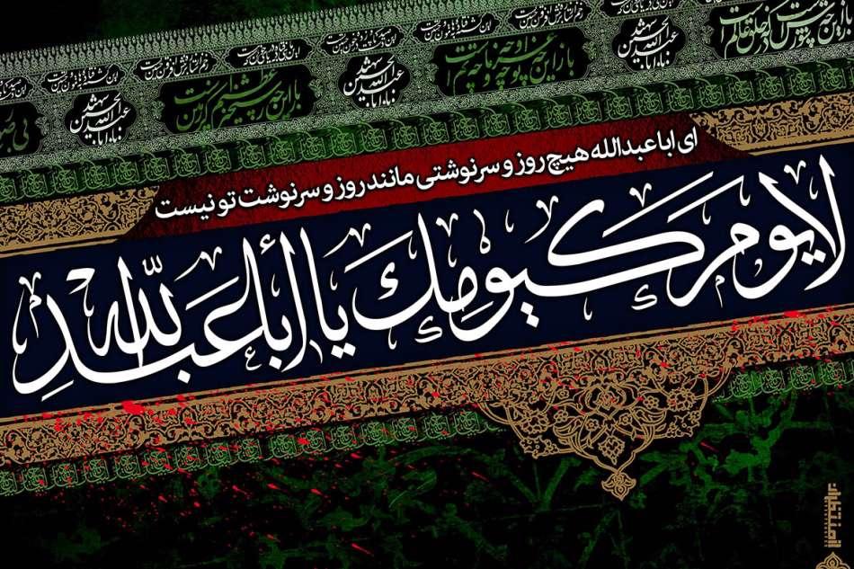 دانلود مجموع پنج کتاب مقتل امام حسین علیه السلام با فرمت HTML