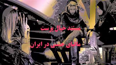 مستند خیال پرست (مافیای جنسی در ایران)