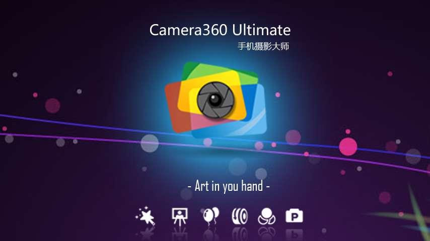 دانلود یکی از بهترین نرم افزارهای دوربین و ویرایش عکس اندروید Camera360 Ultimate 9.2.5.109205100